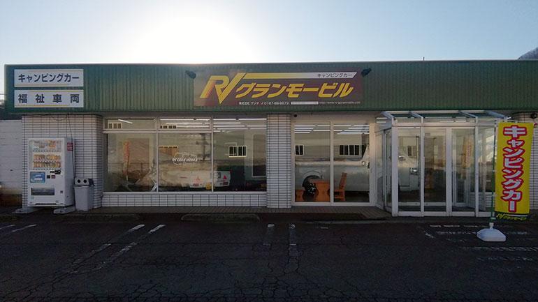 店舗画像4